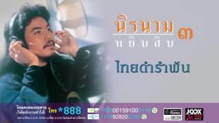 ไทยดำรำพัน - นิรนาม [ Official Audio ]