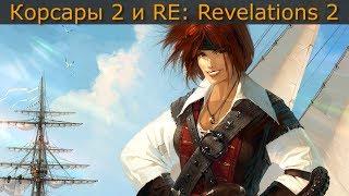 1 стрим 2 игры: Корсары 2 и Resident Evil: Revelations 2