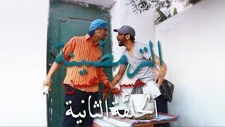 حسن و محسن- الترمضينة (حلقة 2)   (Hassan & Mohssin - Tremdina (Ep 02