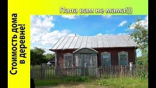 Цена домика в деревне! Западная Беларусь | Папа вам не мама