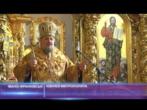 Ювілей митрополита