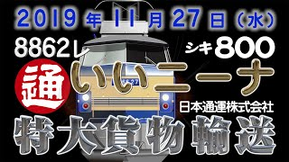 EF66 27 + シキ800【特大貨物輸送】2019年11月27日(いいニーナの日)