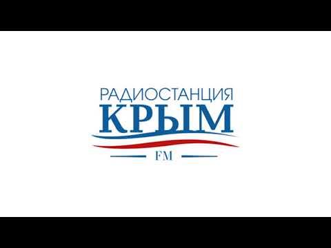 Радио «Крым». В эфире –  Геннадий Викторович Самохин.