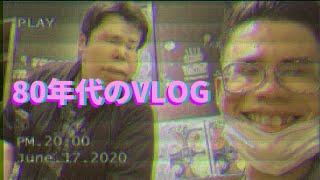 【80年代風】もし80年代にVlogが存在してたらこんな感じ?