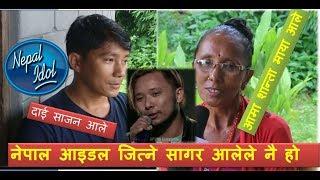 Nepal Idol ll sagar ale लाई आमाको आशिर्वाद  जित्नेमा ढुक्क , दाई पनि उस्तै गाएक परिवारमा यस्तो खुसी