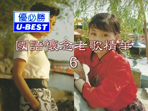 忘也忘不了 Wang Ye Wang Bu Liao (優必勝 U-Best Production - DVD版)