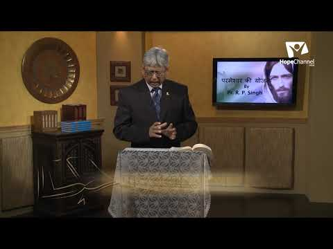 04 God's Plan   Pr. R.P. Singh