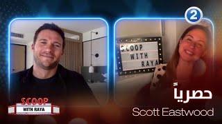 Scott Eastwood يكشف لريّا حصرياً كواليس الفيلم الجديد Wrath of Man