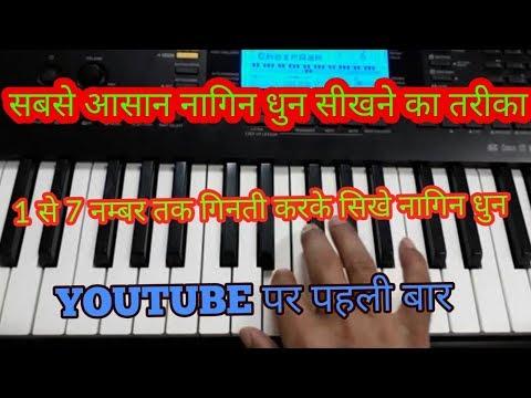 सबसे आसान नागिन धुन शिखने का - very easy idea for learnings nagin tune