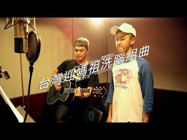 『台灣各地迎媽祖 洗腦組曲』香蕉 柯大堡