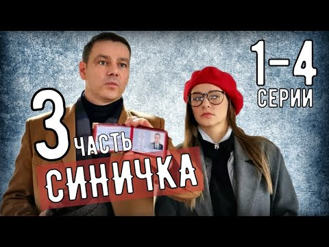 СИНИЧКА 3 (2020) 1,2,3,4 СЕРИЯ ДЕТЕКТИВ НА КАНАЛЕ ТВЦ АНОНС