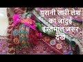 HOW TO MAKE ETHNIC JACKETS WITH WASTE SARI LASH-MAGICAL HANDS HINDI SEWING TUTORIAL