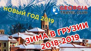 Новый год 2019 в Грузии, Горнолыжные туры, Зима в Грузии  - Туры в Грузию (Georgia Travel Club)