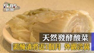 天然發酵酸菜 需醃漬將近1個月 外觀淡黃