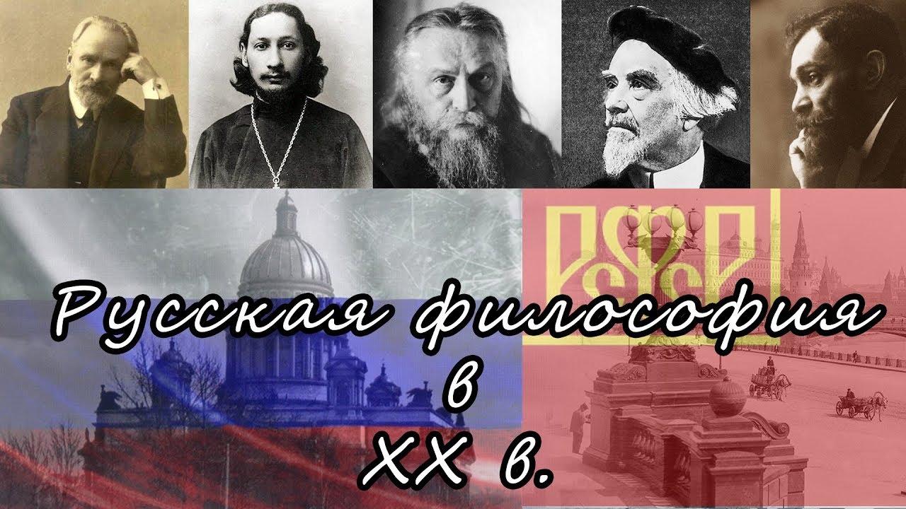 Русская философия картинка