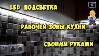 Светодиодная LED подсветка рабочей зоны кухни своими руками. Просто и нет проводов!