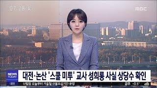 [대전MBC뉴스]대전, 논산 미투 학교 상당수 성희롱 사실 확인