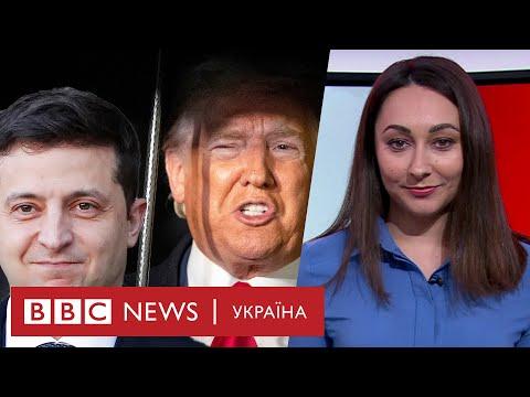 У чому звинувачують Трампа - і які будуть наслідки для України? Випуск новин 11.12.2019