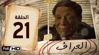 مسلسل العراف  - الحلقة 21 الحادية والعشرون  - بطولة عادل امام | The Oracle Series - Episode 21