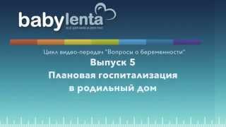 видео плановая госпитализация в москве