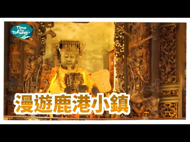 漫遊鹿港小鎮|Time for Taiwan - Rediscovery of Lugang Glory & Wang Gong One-day Tour