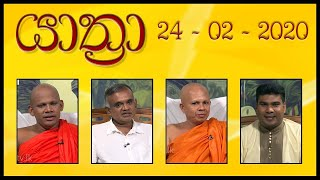 YATHRA - යාත්රා | 24 - 02 - 2020 | SIYATHA TV Thumbnail