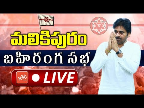 Pawan Kalyan LIVE | Malikipuram Public Meeting | Janasena Party  | YOYO TV Channel