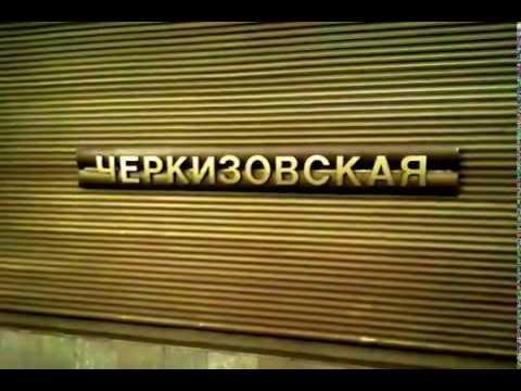 Метро  Черкизовская__Cherkizovskaya