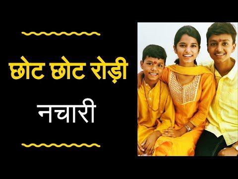 छोट छोट रोड़ी- Maithili Thakur and Rishav Thakur