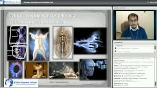 Основы магических способностей - презентация 1го курса обучения ч.1
