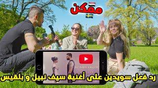 رد فعل سويدين على أغنية سيف نبيل و بلقيس