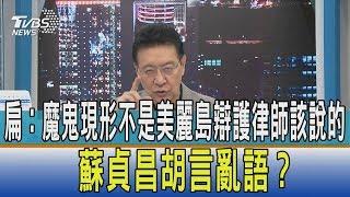 【少康開講】扁:魔鬼現形不是美麗島辯護律師該說的 蘇貞昌胡言亂語?