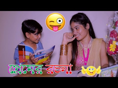 Chuto Dadar Premer Rochona | New Bangla Comedy Video | ছোট দাদার প্রেমের রচনা । Bangla Funny Koutok