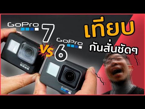 Gopro 7 ปะทะ Gopro 6 ถ่ายคลิป 4K โชว์กันสั่นเทพ [กดดูแบบ 4K ได้] - วันที่ 04 Oct 2018