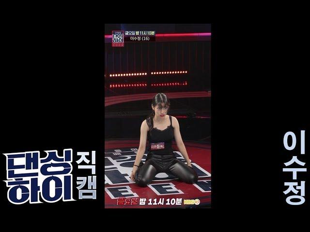 댄싱하이 -[무편집/단독 직캠] 리아킴팀 이수정 무대/ DancingHigh @KBS2 Fri 11:10  PM
