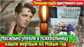 20 лет НЕ МОГ ЗАБЫТЬ НАДЕЖДУ РУМЯНЦЕВУ/Трагедия талантливого актера  Юрия Белова.