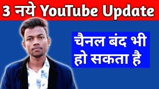 YouTube 3 New Update 2019 | Youtube New Rules 2019