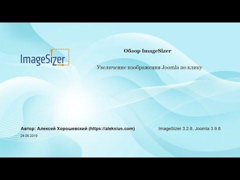 ImageSizer – увеличение картинок Joomla