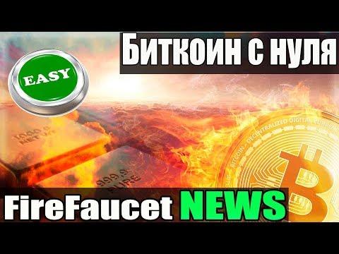 Криптовалюта как заработать. Биткоин с нуля. News Fire Faucet Top Site.