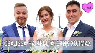 Свадьба на Крылатских Холмах 25 авг 2017 [отчёт]