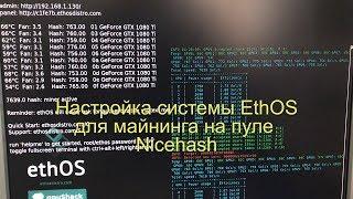 Майнинг ферма 1080 Ti. Настройка системы EthOS для майнинга на Nicehash