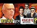 হুমকির মুখে এস কে মুভিস? Eskay Movies   Jeet   Dev   Shakib khan   Star Golpo