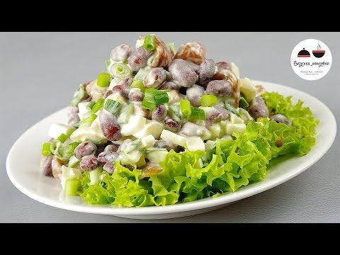 Салат МИНУТКА  Простой и Вкусный Праздничный Салат с консервированной фасолью