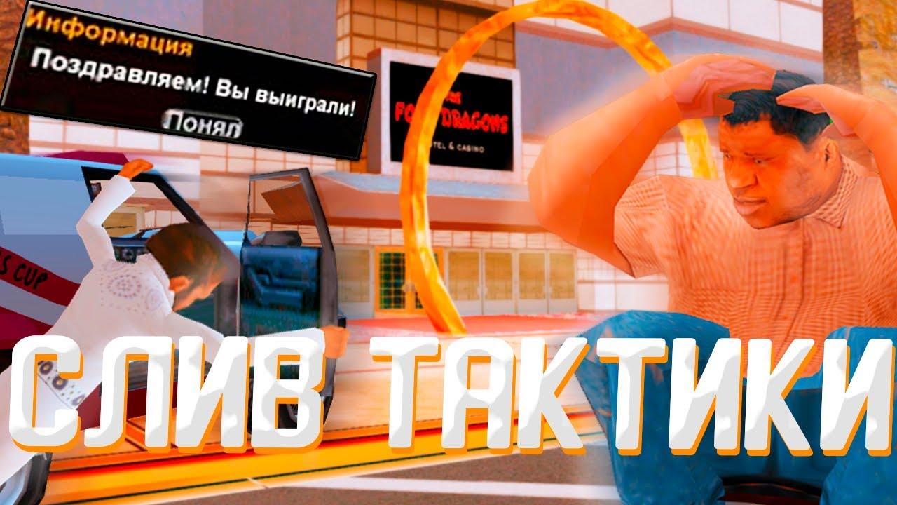 СЛИВ РАБОЧЕЙ ТАКТИКИ ДЛЯ КАЗИНО (ft. STANLICK) НА АРИЗОНА РП В GTA SAMP !!!