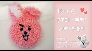 BT21 쿠키 수세미 만들기_PART.1_코바늘