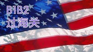 B1B2签证如何顺利通过美国海关?|美国海关Go through Customs: B1B2 VISA
