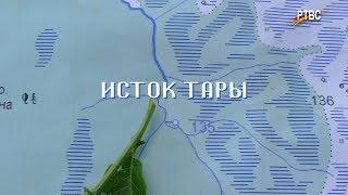 Исток ТАРЫ