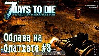 Игра 7 Days to Die прохождение  Подземный бункер терпит фиаско и дерзкий побег во время штурма #8