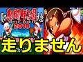 【パワプロアプリ】 熱闘甲子園走るか走らないか悩んでる方へ『熱闘甲子園大会』