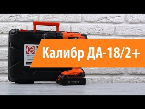 Распаковка шуруповерта Калибр ДА-18/2+ / Unboxing Калибр ДА-18/2+